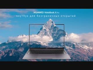 Расскажите нам свою историю успеха и выиграите Huawei MateBook X Pro! #ИсторияУспехасHuawei