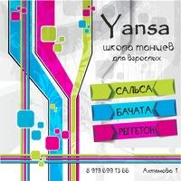 Логотип Школа Танцев - Yansa - Казань