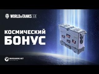 День космонавтики в World of Tanks 1.0 - лови бустеры от МКС!