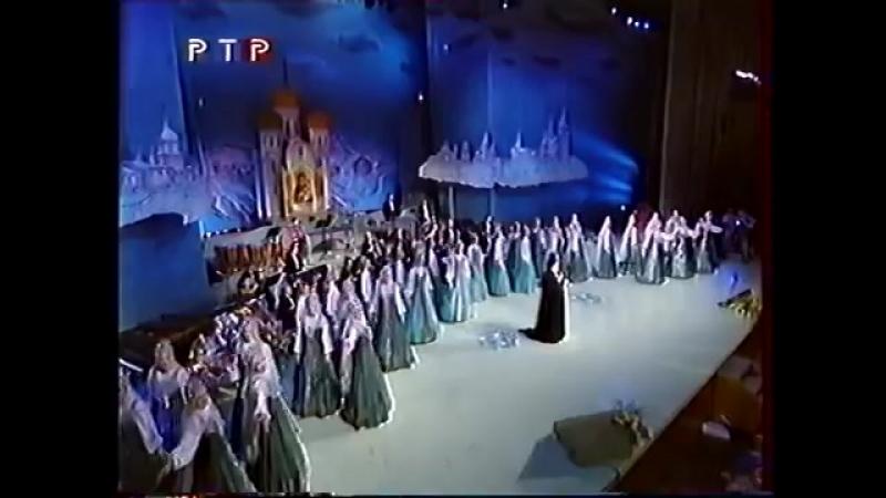 ТЕЧЕТ ВОЛГА Людмила Зыкина и Ансамбль Россия