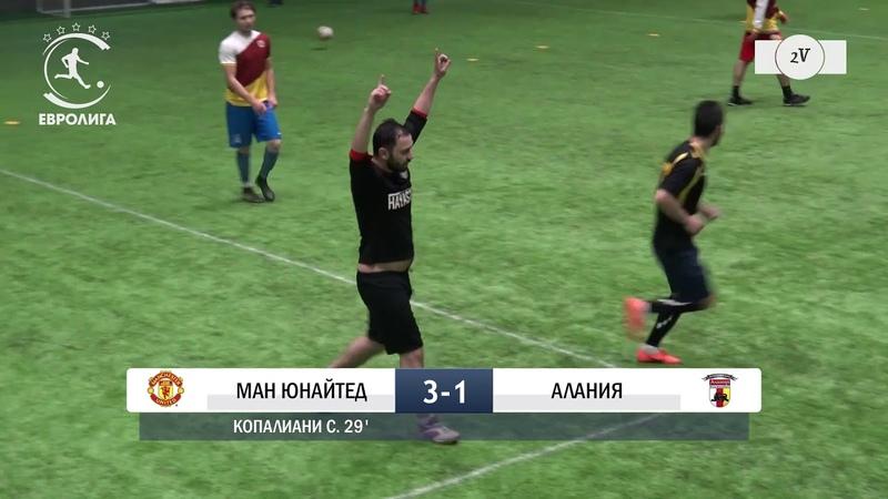 Евролига   Ман Юнайтед - Алания - 4-1