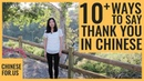 12 Ways to Say Thank You in Chinese | Thanks in Chinese More Than Xie Xie
