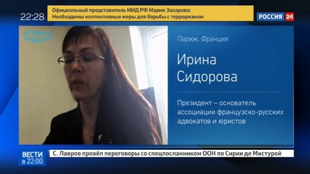 Новости на Россия 24 • В Куршевеле обокрали дом олигарха Прохорова