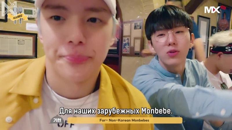 [Рус.саб][11.06.2018] [MonChannel][B] EP.91 Ли Минхёк. Ю Кихён. Давайте поедим. 1