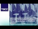Путин прокомментировал расследование крушения МН17