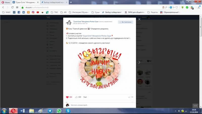 Результат розыгрыша от 28.09.18 г. Суши-Сити Мичуринск