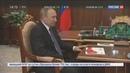 Новости на Россия 24 Путин встретился с гендиректором Агентства стратегических инициатив