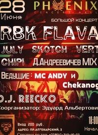 Большой Концерт Rbk Flava -Группа MiX - VERT