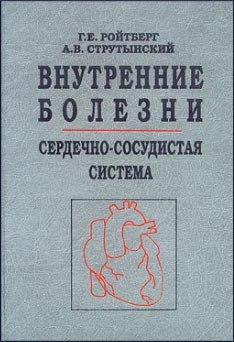 Скачать ройтберг струтынский внутренние болезни сердечно сосудистая система