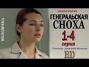 Генеральская сноха 1 2 3 4 серия HD Мелодрама