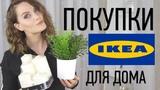 IKEA /ПОКУПКИ В ИКЕА /Покупки для дома, для кухни, для декора /Suzi Sky