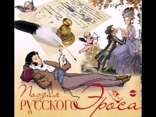 Александр Пушкин, Иван Барков - Стихи - Лука Мудищев.  Аудиокнига