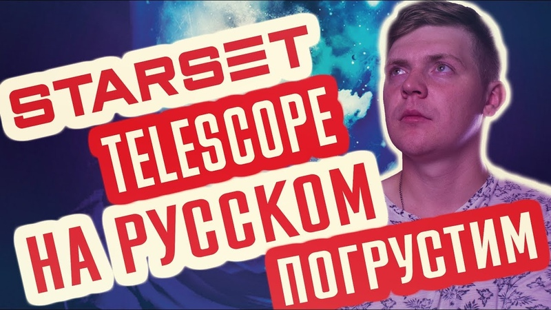 Starset -Telescope (Кавер | Cover На Русском)(By Foxy Tail)🦊