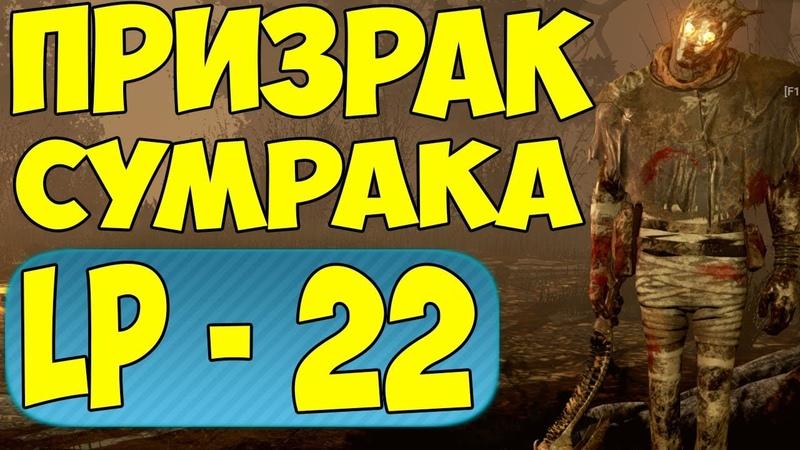 Dead by Daylight   Костян ►PLAY - LP 22 [ ПРИЗРАК ]