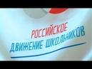 Трехлетие отмечает Российское движение школьников