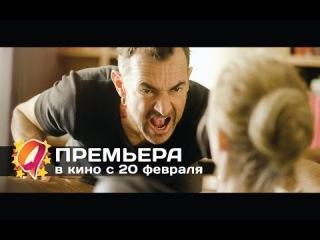 9 месяцев строгого режима (2014) HD трейлер | премьера 20 февраля