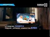 Раскрутка - Лоя, Инфинити - эфир 10 сентября 2014