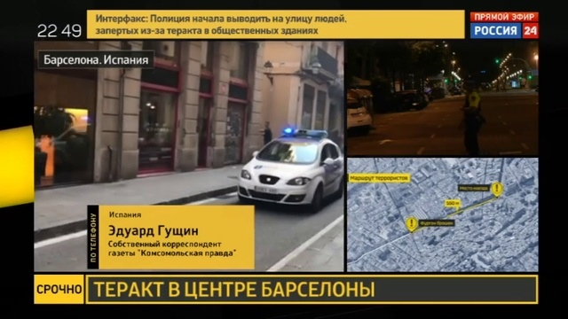 Новости на Россия 24 • Белый фургон террориста проехал более 500 метров по Рамбле