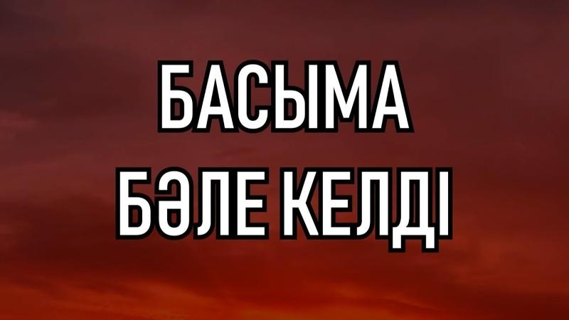 БАСЫМА БӘЛЕ КЕЛДІ ! НЕ ІСТЕЙМІН - Абдуғаппар Сманов