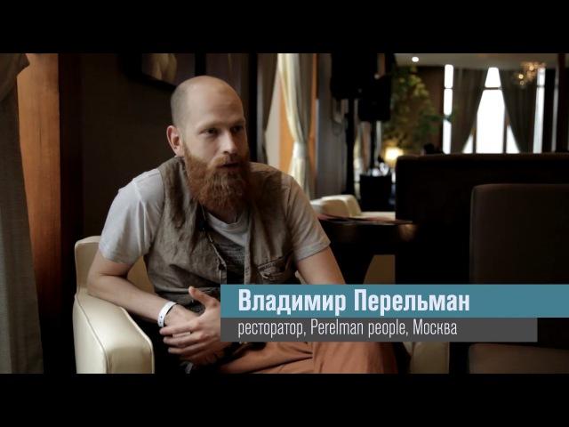 Владимир Перельман для Высшей школы ресторанного менеджмента