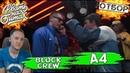 РВАТЬ НА БИТАХ (ОТБОР) - BLOCK CREW x A4 [реакция]
