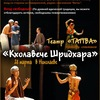 28 марта 2013 - Театр  «ТАТТВА» со спектаклем «К