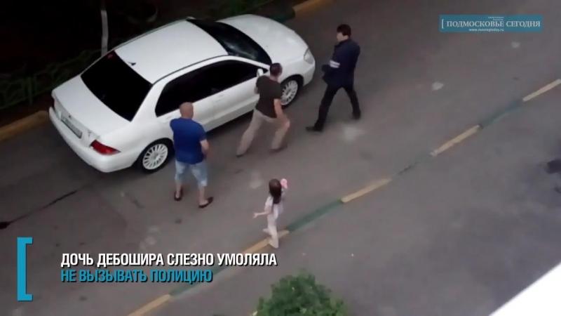 Малолетняя дочь дебошира из Балашихи Умоляю не вызывайте полицию Подмоско