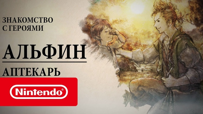 OCTOPATH TRAVELER аптекарь Альфин Nintendo Switch
