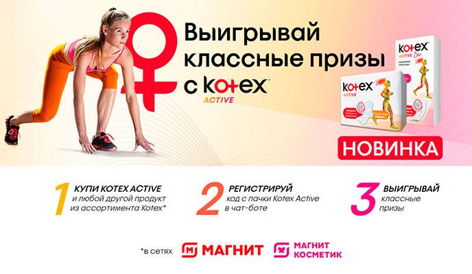 kotex.ru регистрация промо кода в 2019 году