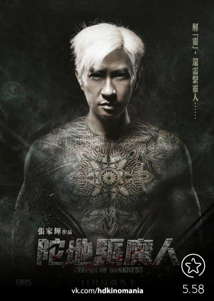 Хранитель тьмы (2015)