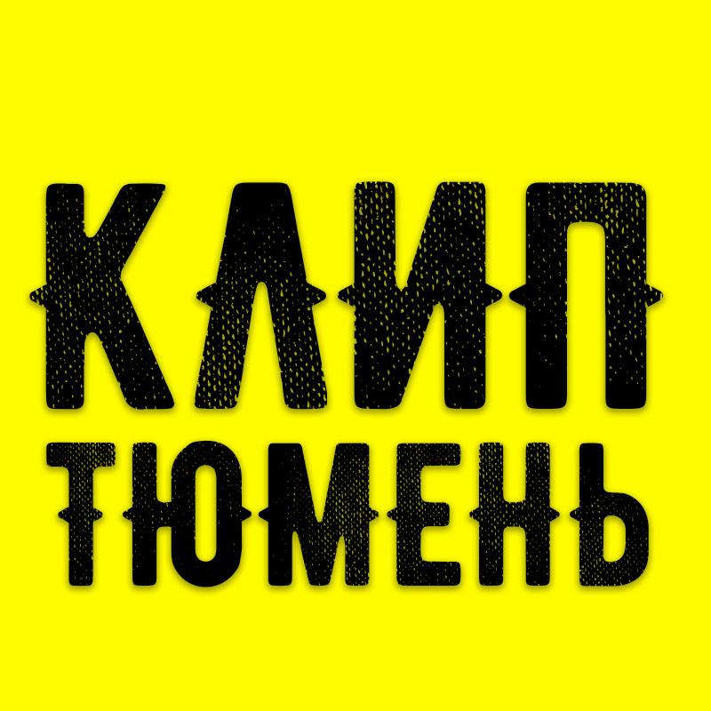 """Афиша Тюмень Премьера! Антон Богданов - реп хит """"Действуй"""""""