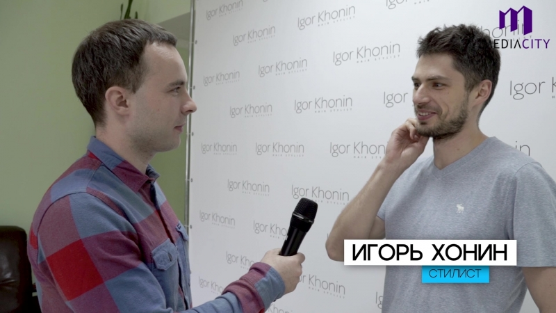 Стилист Игорь Хонин в Курске