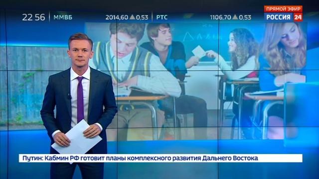Новости на Россия 24 • Ученики и ученицы английской школы будут носить брюки, чтобы не обижать трансгендеров