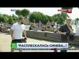 День ВДВ. Журналиста НТВ ударили в прямом эфире. 2.08.2017