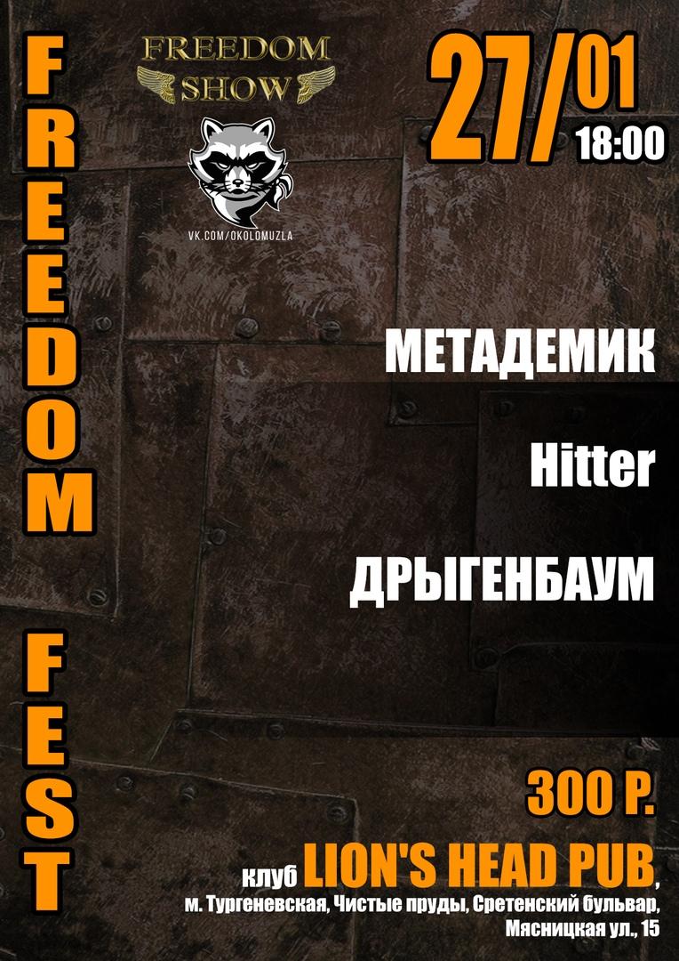 Афиша Москва FREEDOM FEST (27/01/19, LION'S HEAD)