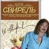 СВИРЕЛЬ - Игорь Николаев - Клуб поклонников
