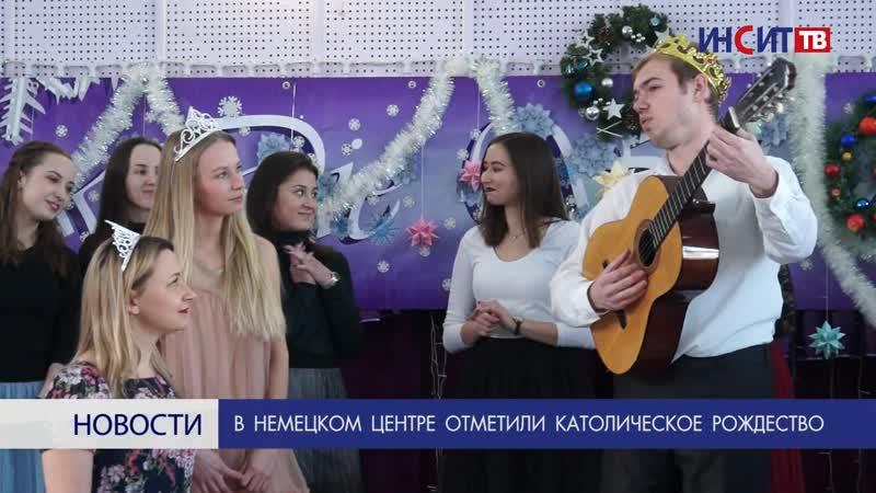 В немецком центре отметили католическое Рождество (Инсит ТВ)
