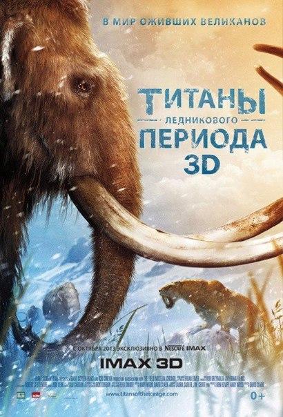 Титаны Ледникового периода (2013)