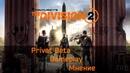 The Division® 2 Privat Beta Геймплей и Мнение