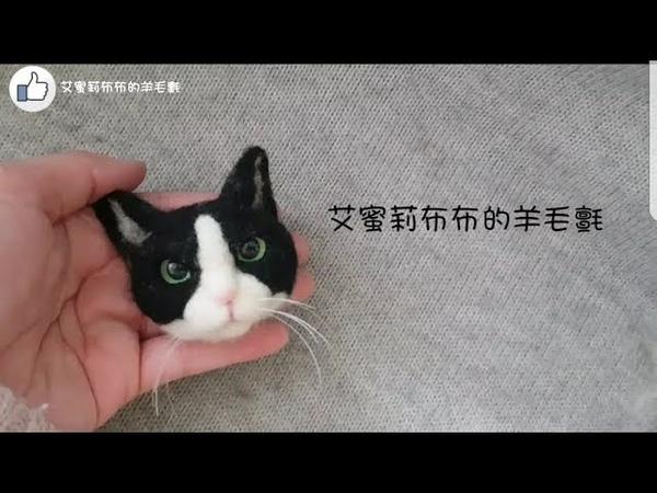 擬真貓咪羊毛氈詳細教學【羊毛フェルト】猫 needle felting cat