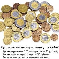 Где можно обменять евро монеты в москве таганка прайс монет 2017