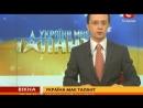 Украина имеет талант 3 сезон - 17 серия - [ Kino-v-online ]