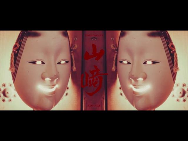 MV BANG YONGGUK 방용국 YAMAZAKI смотреть онлайн без регистрации