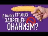 DaiFiveTop 10 НЕОБЫЧНЫХ ВЕЩЕЙ, КОТОРЫЕ НЕЛЕГЕЛЬНЫ