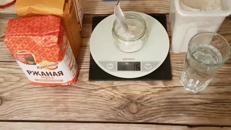 Ржаная закваска. День 1. Видео курс по выпеканию домашнего хлеба на закваске
