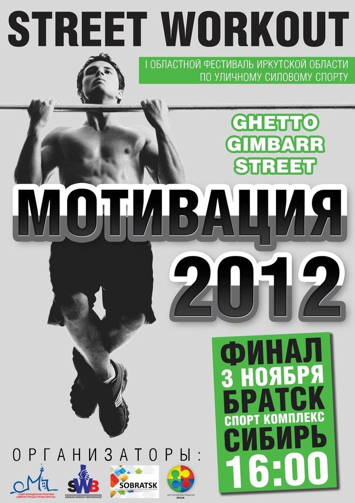 I открытый фестиваль Иркутской области по силовому уличному спорту