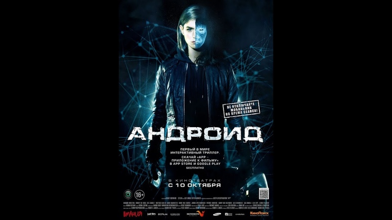 Андроид Русский трейлер '2013' HD