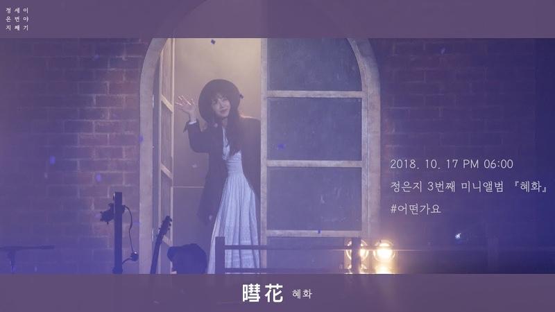 181013 정은지 솔로콘서트 『혜화역』 in SEOUL 어떤가요 선공개 직캠 (가사Ver)