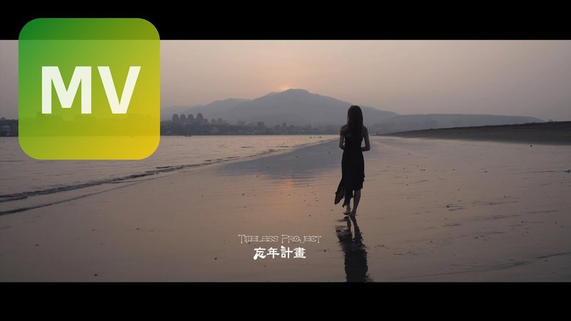 忘年計畫 Timeless Project《嘿!天黑 Sunset in Heart》Official MV 【HD】