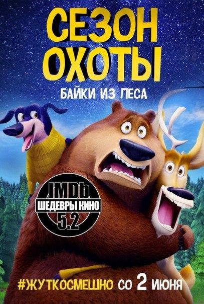 Сезон Охоты : Байки из леса (2016)